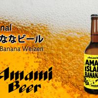 奄美ビールAmamibeer