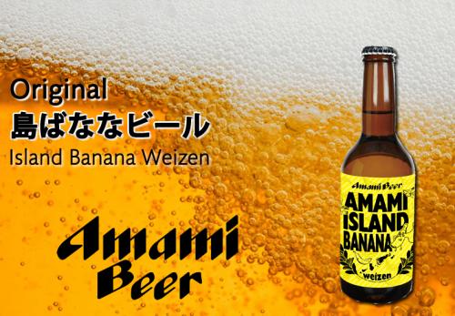 奄美オリジナルクラフトビール提供開始