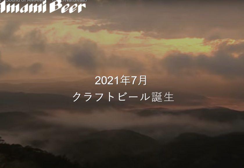 奄美ビールトップページ